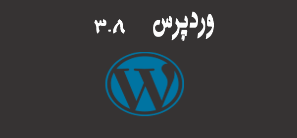 wordpress-v3.8