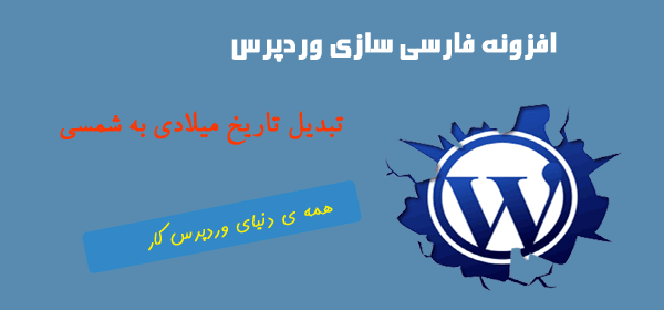 افزونه فارسی سازی وردپرس wp persian - قالب وردپرس - بیگ تم
