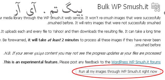 افزونه ی wp smushit برای افرایش سرعت لود سایت وردپرس و کاهش حجم تصاویر
