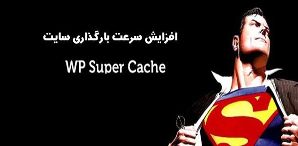 افزونه افزوایش سرعت سایت WP Super Cache