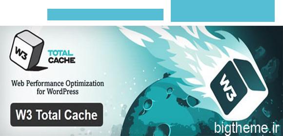 افزونه ی w3 Total Cache