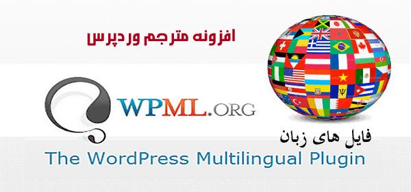 افزونه مترجم وردپرس wpml - سایت چند زبانه wpml - وردپرس
