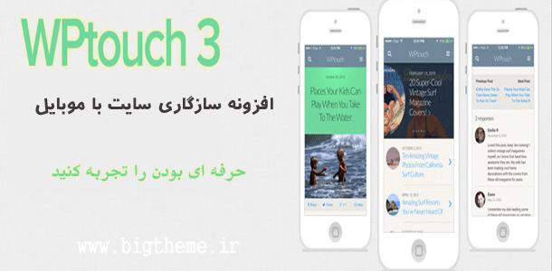 افزونه سازگاری سایت با موبایل وردپرس wptouch - قالب Responsive
