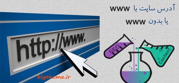 آدرس سایت با www یا بدون www – تاثیر آن در سئو