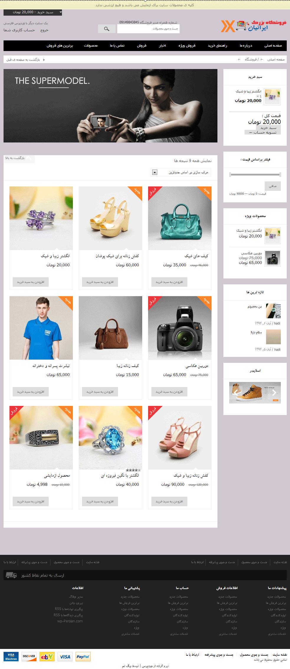 قالب فروشگاهی وردپرس xmarket فارسی - پوسته حرفه ایتصاویری از قالب : تصویر یک , تصویر دو , تصویر سه