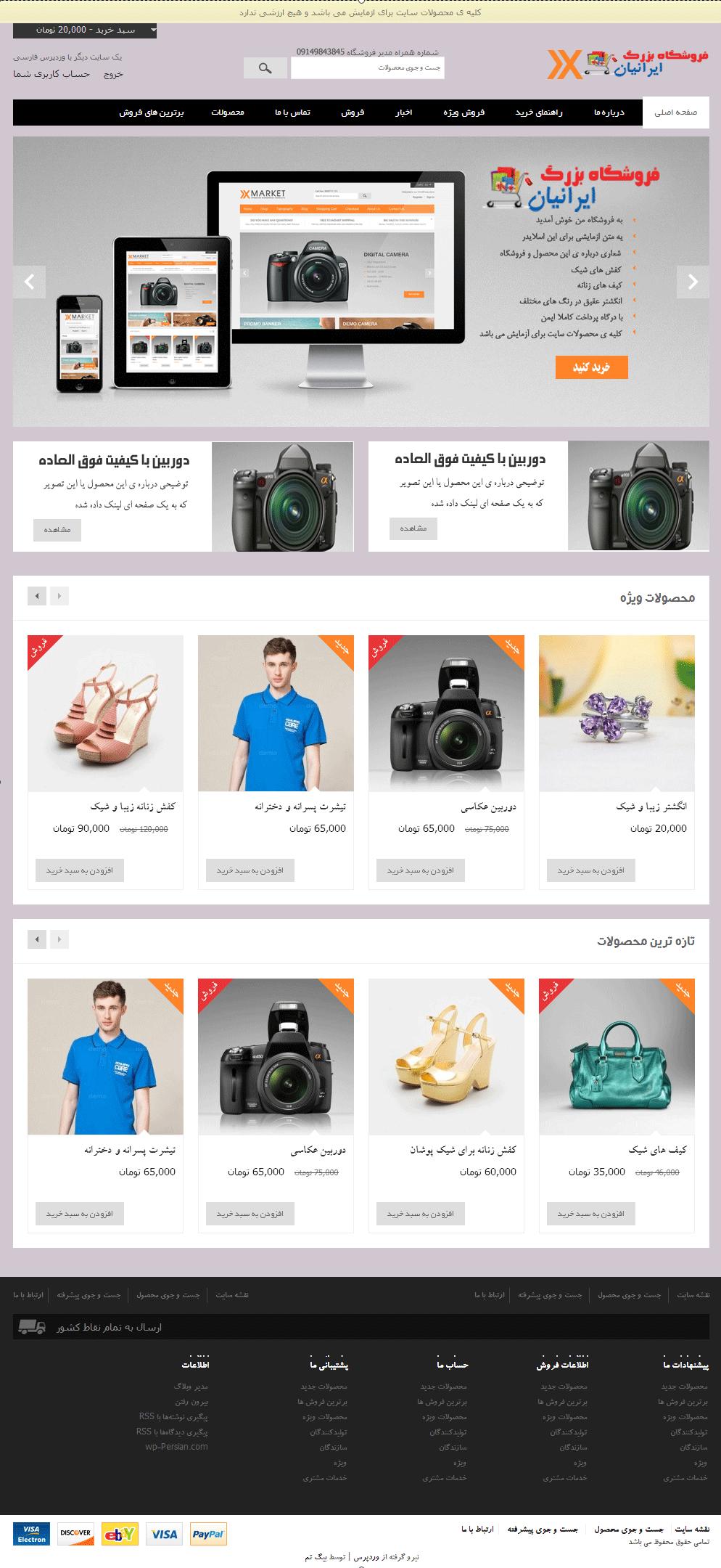 قالب فروشگاهی xmarket فارسی وردپرس